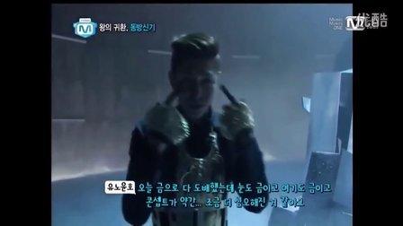120927 Mnet 东方神起 - Catch Me MV幕后花絮