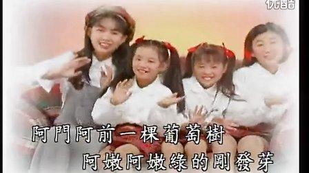 儿歌-蜗牛与黄鹂鸟_正式完整版_儿童歌曲_MTV分享精灵  @儿歌