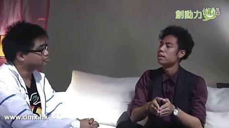 創動力媒體節目《子程扮熟》專訪「撳錢」Danny陳炳銓第一節