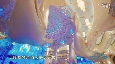 珠海长隆横琴湾酒店15秒TVC