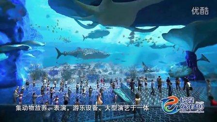 珠海海洋王国宣传片15秒