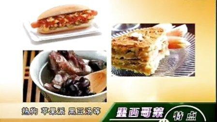 西式烹调师技能培训(一)