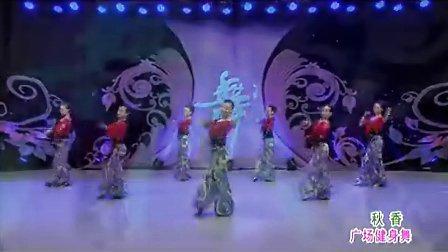 秋香  健身广场舞