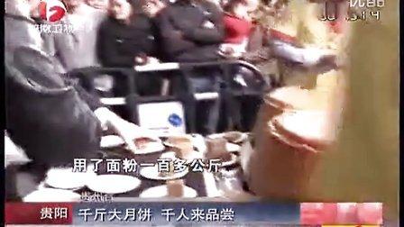[超级新闻场]千斤大月饼 千人来品尝