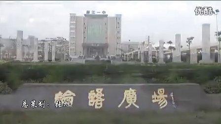 廉江一中校歌