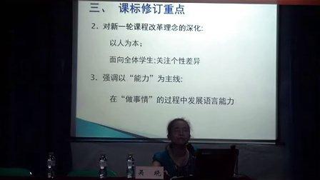 《2012暑期小学英语教材培训课标解读》2