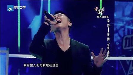 中国好声音那英组考核 梁博VS黄勇《北京北京》 第九期 高清版