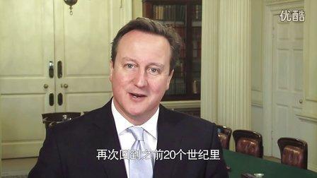 英国首相卡梅伦马年新春贺词