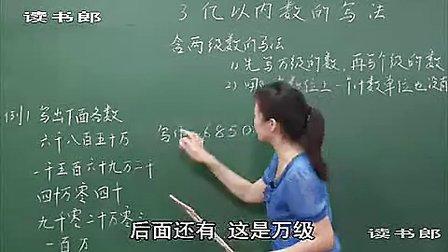 4上1.3亿以内数的写法黄冈数学视频小学四年级上册同步教学课堂实录