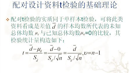 第7章  t检验(数据熊猫论坛 www.datapanda.net)