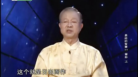 第77集_光明磊落_曾仕强_易经的智慧_泰学