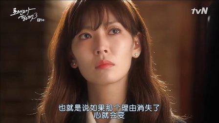 需要浪漫3 05 韩语中字 超清
