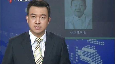 杜瑞芝同志遗体在穗火化 121127 广东新闻联播