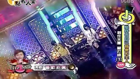 十点名人堂-20120712 创作天团 苏打绿(下)