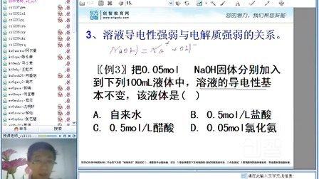 高二化学-弱酸、弱碱那些事—弱电解质的电离平衡10.14