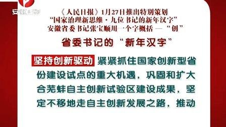 """《人民日报》1月27日推出特别策划""""国家治理新思维·九位的新年汉字"""":安徽张宝顺用一个"""