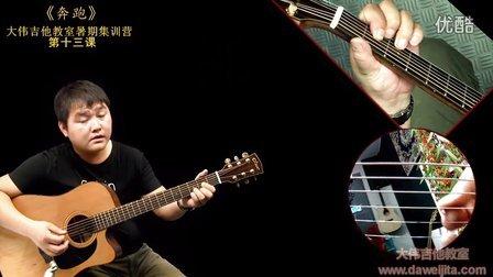 《奔跑》羽泉 吉他弹唱教学 大伟吉他