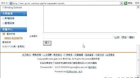 贵州IT业注册教程