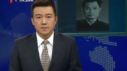林若同志遗体在穗火化 121013 广东新闻联播