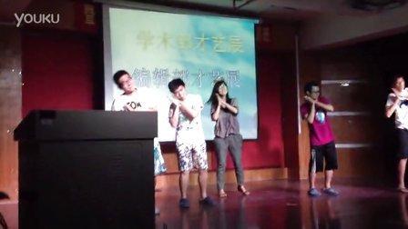 2012-2013暨大外院学生会编辑部表演