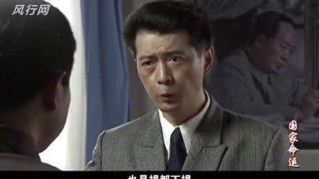 国家命运-第2集