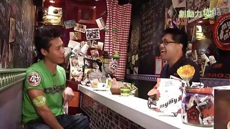 創動力媒體節目《子程扮熟》專訪香港先生白健恩 第四節2011.10.17