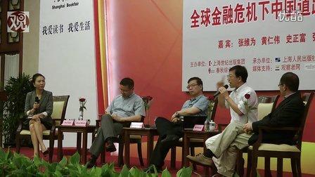 上海书展论坛 嘉宾座谈部分