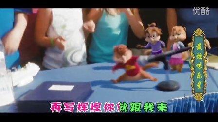 2014咪乐星年会(最炫咪乐星)花栗鼠