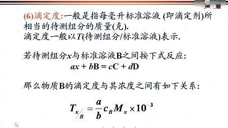 第1章化学计量误差与数据处理1
