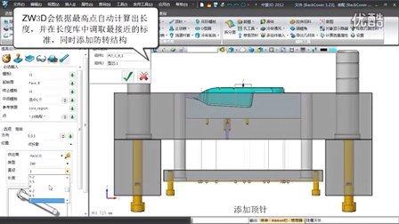 CAD三维视频教程,中望3D三维机械视频 8.5顶针设计