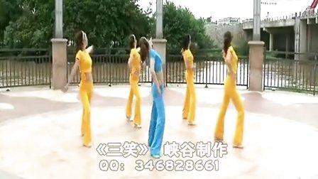 广场舞《三笑》