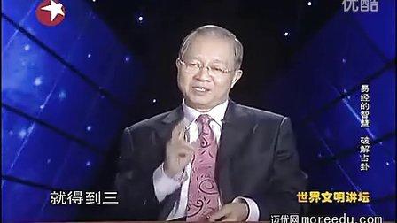 《易经的智慧》04 破解占卦(曾仕强)