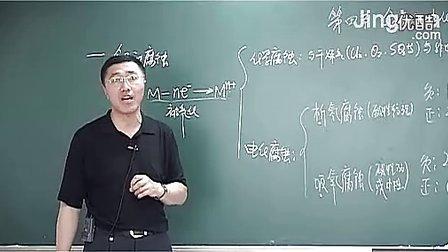 选修4_电化学基础1-1原电池化学电源08(免费)科科通网按课文顺序,点户名获网址.密码在该网.
