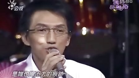 林志炫 哭砂 terry lin
