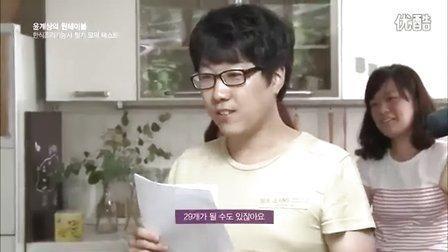 【花絮】尹启相的One Table E01_韩食料理师资格证模拟笔试