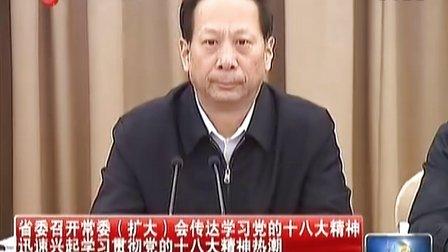 江苏省委召开常委(扩大)会传达学习党的十八大精神 121116 江苏新时空