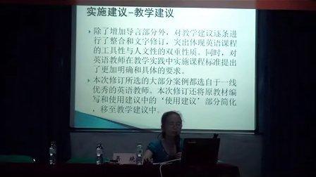 《2012暑期小学英语教材培训课标解读》7