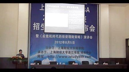 李健博士演讲:【后危机时代的投资理财策略】