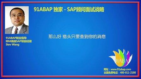 91ABAP-SAP顾问面试战略