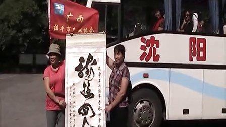 2012年9月29日广西桂平冬泳协会向沈阳冬泳协会赠送字画