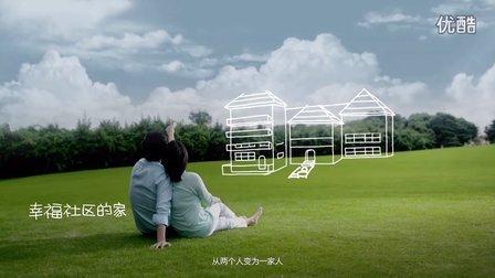 新城地产-梦想篇