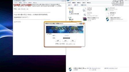 DDOS攻击教程视频