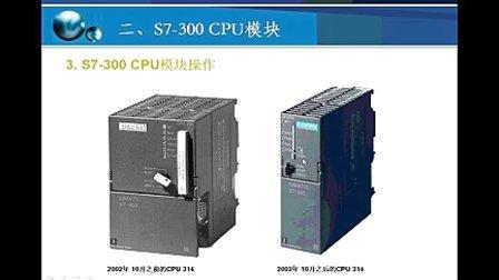 S7-300400教程  第1讲 S7-300可编程控制器