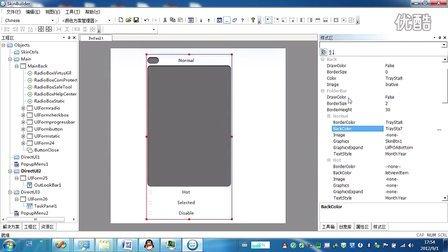 皮肤制作-OutlookBar抽屉控件的皮肤制作方法