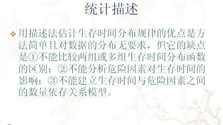 第15章  生存分析(数据熊猫论坛 www.datapanda.net)