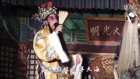 邯郸四股弦斩姚期(刘兰印张红杰 王瑞叶)