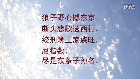 盛世文化大看台[珍藏版] 第15辑 诗三首 录制:赵育泉 (2012年 国庆节 )
