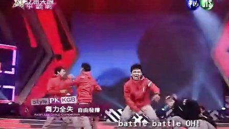 亚洲天团争霸赛20120914
