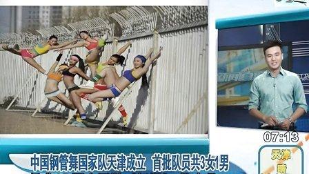 中国钢管舞国家队天津成立 首批队员共3女1男