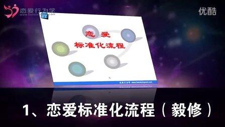 恋爱行为学DVD课程简介(高清)